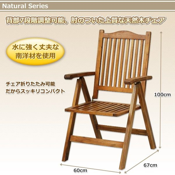リクライニングガーデンチェア VFC-SH01A ガーデンファニチャー 折りたたみ いす イス 椅子|e-kurashi|02