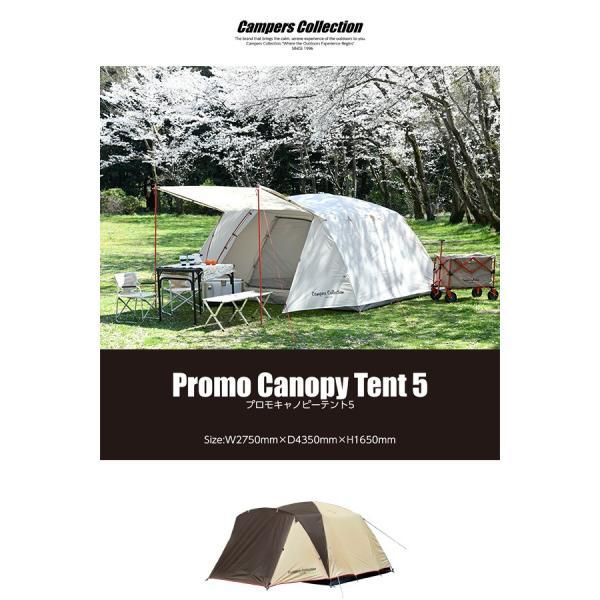 ドームテント テントハウス 大型テント キャンプテント キャノピーテント 4人用 5人用 キャンプ用品 CPR-5UV(BE)【あすつく】|e-kurashi|02