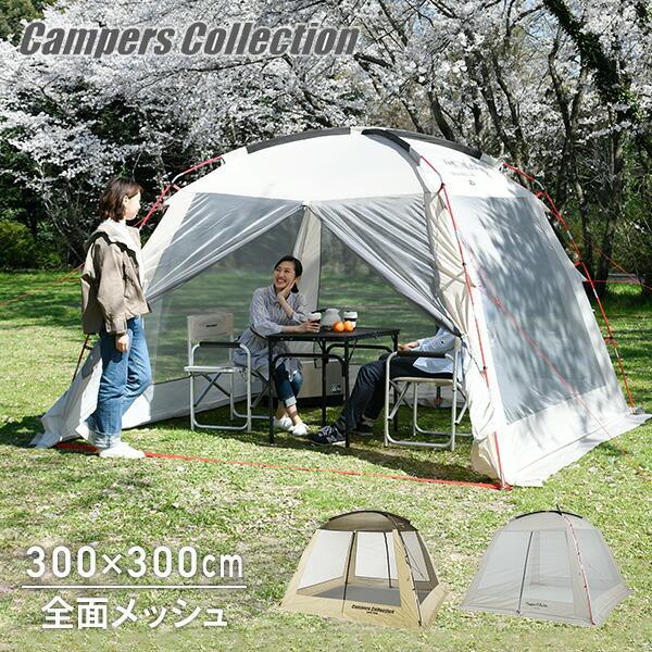 サンシェードテント テントハウス ドーム型テント タープ おしゃれ 日よけ 4人用 キャンプ用品 アウトドア PSH-300UV(BE)【あすつく】|e-kurashi