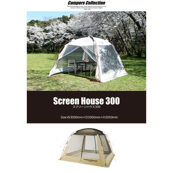 サンシェードテント テントハウス ドーム型テント タープ おしゃれ 日よけ 4人用 キャンプ用品 アウトドア PSH-300UV(BE)【あすつく】|e-kurashi|02