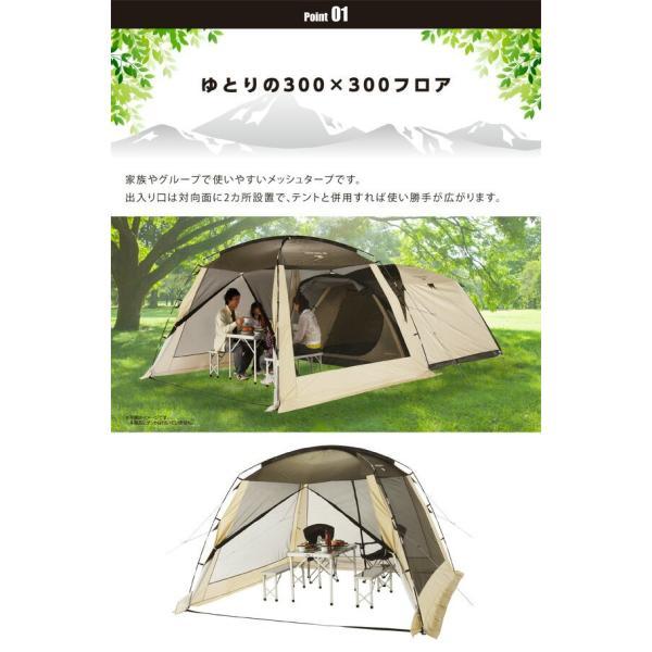 サンシェードテント テントハウス ドーム型テント タープ おしゃれ 日よけ 4人用 キャンプ用品 アウトドア PSH-300UV(BE)【あすつく】|e-kurashi|06