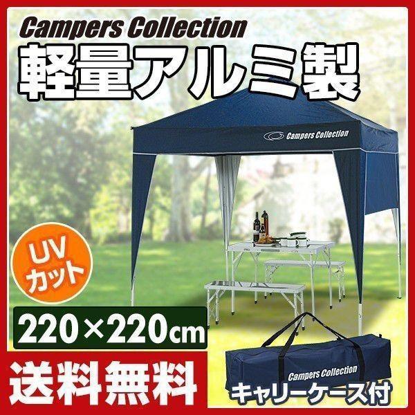 タープテント アルミ 大型テント キャンプテント 軽量 日よけ サンシェード FHC-220UVP(NV)|e-kurashi