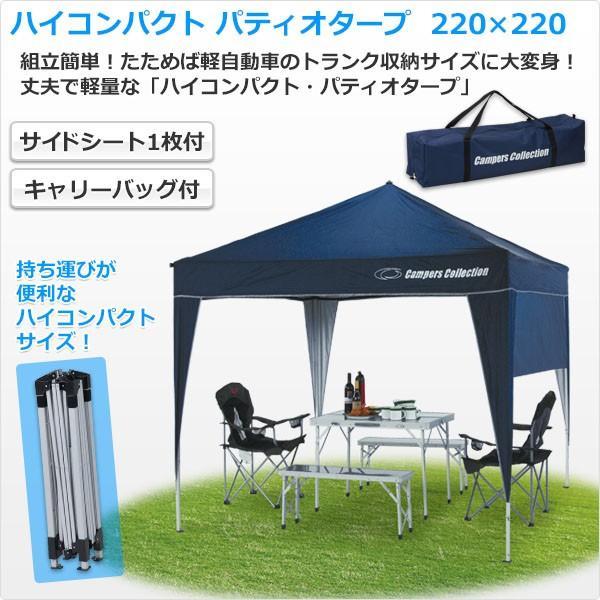 タープテント アルミ 大型テント キャンプテント 軽量 日よけ サンシェード FHC-220UVP(NV)|e-kurashi|02