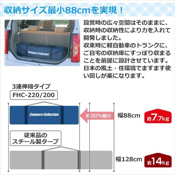 タープテント アルミ 大型テント キャンプテント 軽量 日よけ サンシェード FHC-220UVP(NV)|e-kurashi|03