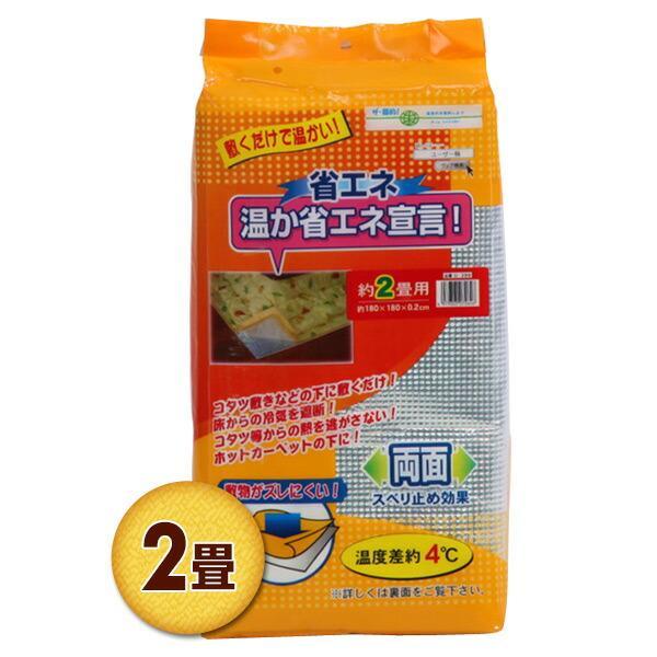 温か省エネ宣言 2畳(180×180cm) U-399 アルミ断熱 断熱シート 断熱フィルム
