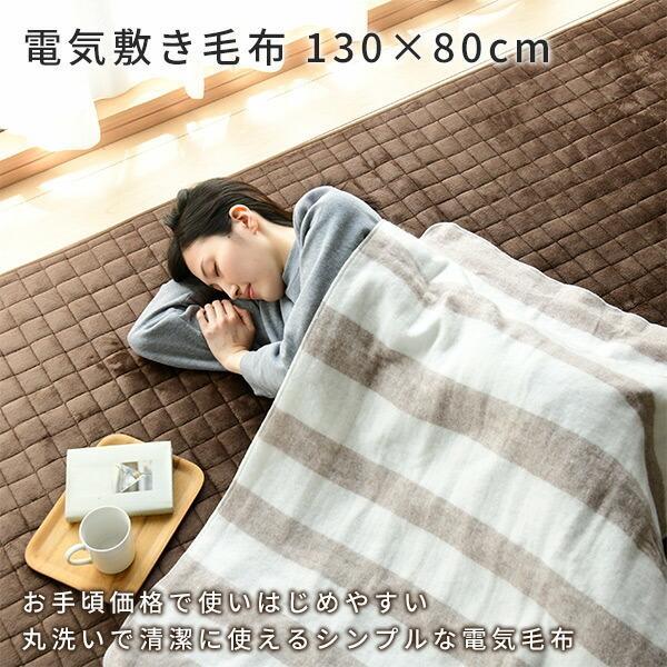 電気毛布 ひざ掛け 敷き 洗える 電気毛布 シングル 電気ブランケット 厚手 大判 おしゃれ 暖房器具 YMS-13|e-kurashi|02