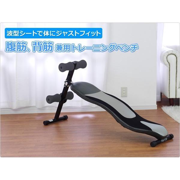シットアップベンチデラックス FA130 腹筋ベンチ 腹筋マシン 腹筋運動 腹筋台 背筋運動 背筋台|e-kurashi|02