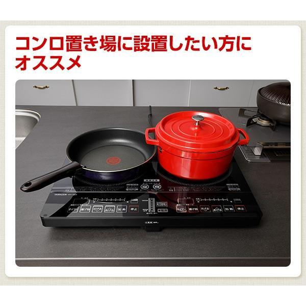 2口IHクッキングヒーター IH調理器 1400W (幅56cmタイプ) YEH-1456 IHクッキングヒーター 2口タイプ 据え置き 卓上コンロ 電磁調理器 IHコンロ|e-kurashi|09
