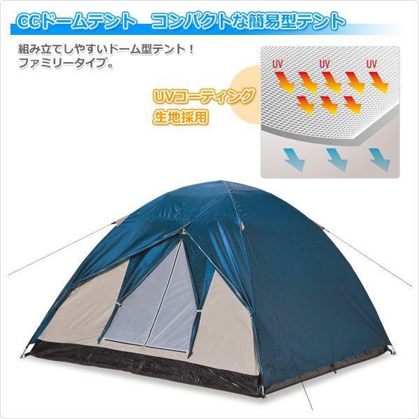 CCドームテント(2−3人用) D-3 キャンプ 日よけ サンシェード|e-kurashi|02