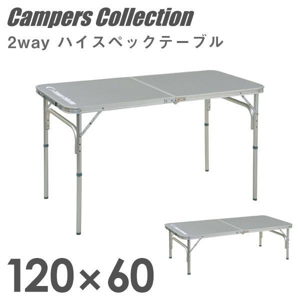 アウトドア 折りたたみテーブル バーベキュー用テーブル キャンプ ローテーブル レジャー 折り畳み YAT-1260【あすつく】|e-kurashi