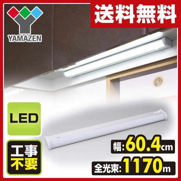 LED多目的灯 1170lm (幅60.4cm) LT-B13N キッチンライト 流し元灯 LEDライト 工事不要