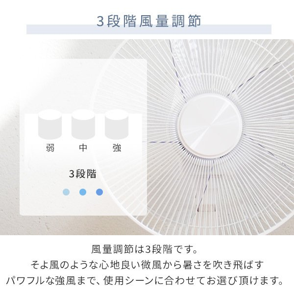 30cmリビング扇風機 風量3段階 (押しボタン)切りタイマー付き YLT-C30 扇風機 リビングファン サーキュレーター おしゃれ|e-kurashi|11