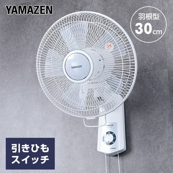 30cm壁掛け扇風機(引きひもスイッチ) 風量3段階 YWS-J304(W) 扇風機 リビングファン サーキュレーター おしゃれ e-kurashi