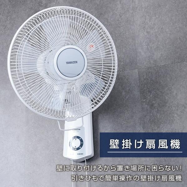 30cm壁掛け扇風機(引きひもスイッチ) 風量3段階 YWS-J304(W) 扇風機 リビングファン サーキュレーター おしゃれ e-kurashi 02