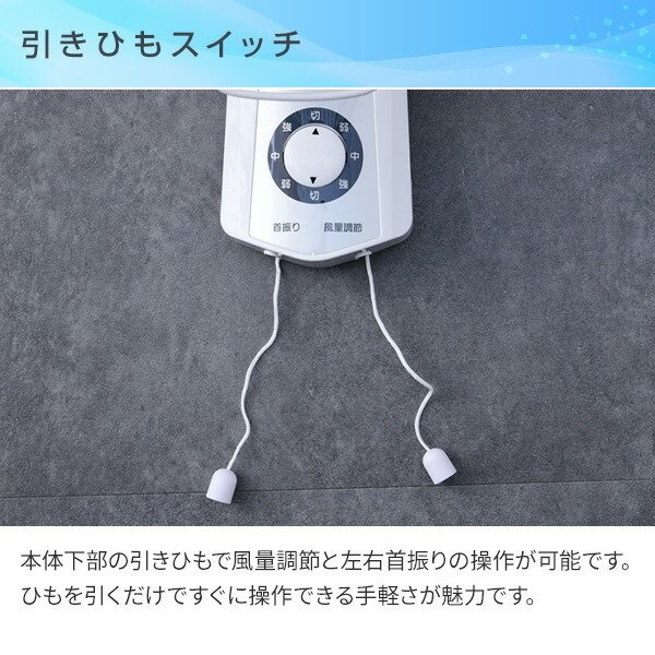 30cm壁掛け扇風機(引きひもスイッチ) 風量3段階 YWS-J304(W) 扇風機 リビングファン サーキュレーター おしゃれ e-kurashi 03
