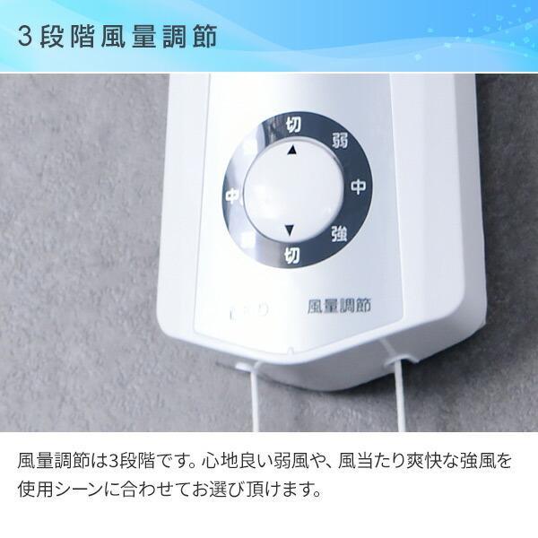 30cm壁掛け扇風機(引きひもスイッチ) 風量3段階 YWS-J304(W) 扇風機 リビングファン サーキュレーター おしゃれ e-kurashi 04