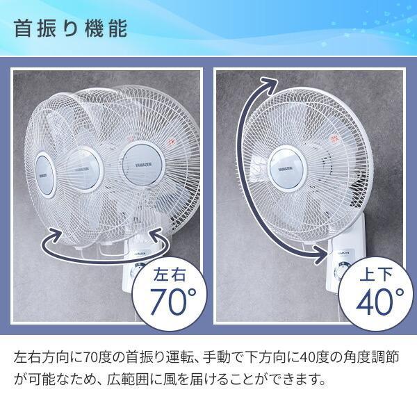 30cm壁掛け扇風機(引きひもスイッチ) 風量3段階 YWS-J304(W) 扇風機 リビングファン サーキュレーター おしゃれ e-kurashi 05