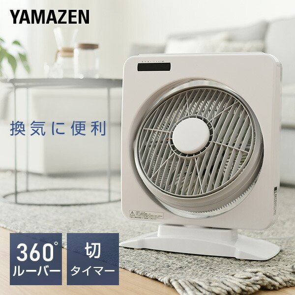 25cmスイングボックス扇風機(リモコン)タイマー付 YSBR-A255(MS) せんぷうき サーキュレーター スイングボックス扇 BOX扇|e-kurashi
