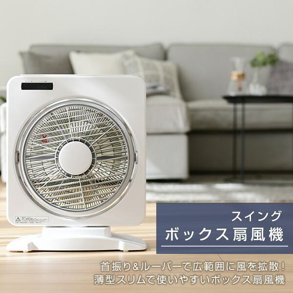 25cmスイングボックス扇風機(リモコン)タイマー付 YSBR-A255(MS) せんぷうき サーキュレーター スイングボックス扇 BOX扇|e-kurashi|02