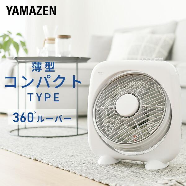 扇風機 25cmボックス扇風機(押しボタンスイッチ) YBS-B257 ホワイト サーキュレーター スイングボックス扇 BOX扇 山善 YAMAZEN