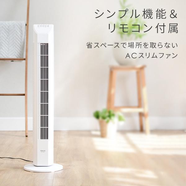 スリムファン 扇風機(リモコン)タイマー付き YSR-J802 羽根なし ハイタワーファン タワーファン リビングファン リモコン 首振り【10%OFF除外品】|e-kurashi|04