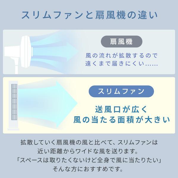 スリムファン 扇風機(リモコン)タイマー付き YSR-J802 羽根なし ハイタワーファン タワーファン リビングファン リモコン 首振り【10%OFF除外品】|e-kurashi|06