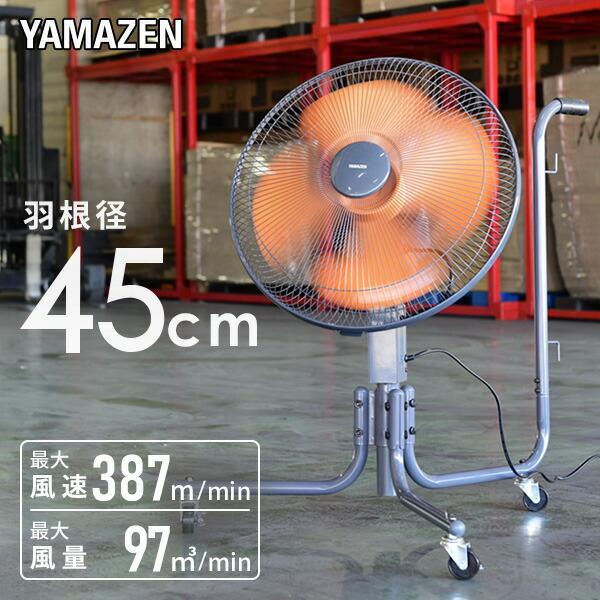 扇風機 工場扇 45cmキャスター式 工業扇風機 YKC-458 工場扇風機 工業用扇風機 工場用扇風機 大型扇風機 業務用扇風機 サーキュレーター 山善 YAMAZEN