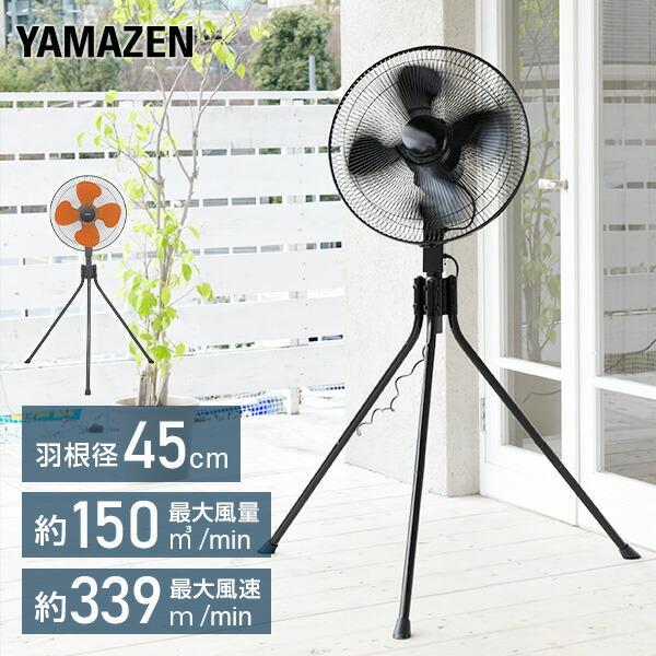 扇風機 工場扇 45cmスタンド式 工業扇風機 YKS-458 工場扇風機 工業用扇風機 工場用扇風機 大型扇風機 業務用扇風機 サーキュレーター 山善 YAMAZEN