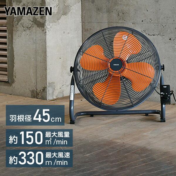 扇風機 工場扇 45cm床置式 工業扇風機 YKY-458 工場扇風機 工業用扇風機 工場用扇風機 大型扇風機 業務用扇風機 サーキュレーター 床置き式 山善 YAMAZEN