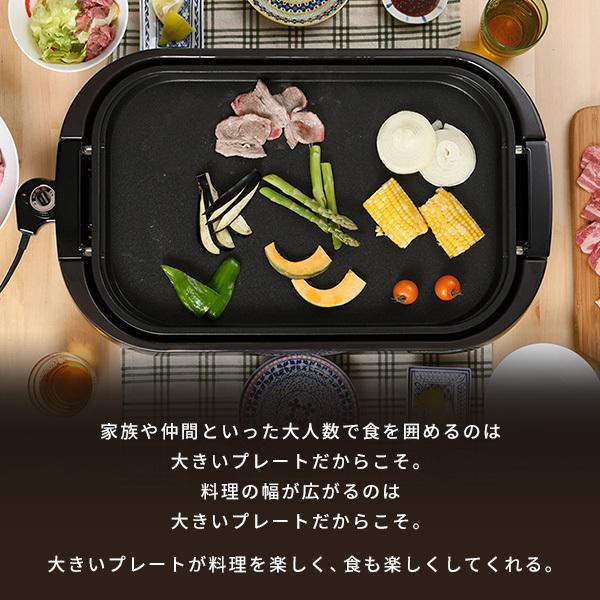 ホットプレートワイド HGB-1300(T) 電気ホットプレート【あすつく】|e-kurashi|02