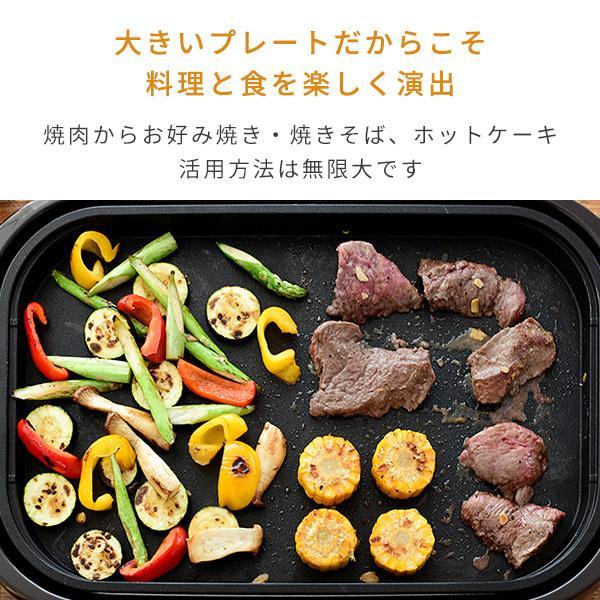 ホットプレートワイド HGB-1300(T) 電気ホットプレート【あすつく】|e-kurashi|03
