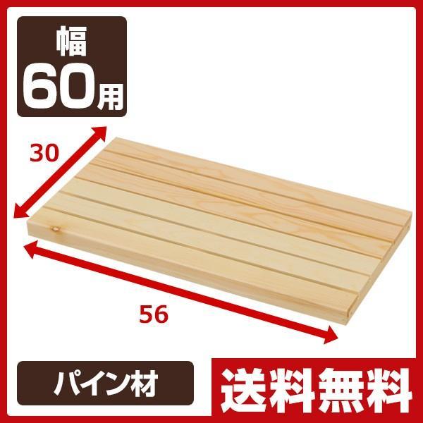 ウッドラック 専用棚板 幅60用1枚 KQSH-60(NA) ナチュラル パイン材ユニットシェルフ 収納 オープンラック 木製ラック シェルフ 本棚 フリーラック A4対応|e-kurashi
