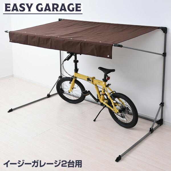 サイクルガレージ2台用YEG-2E