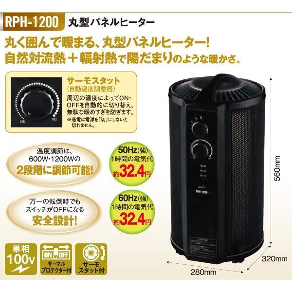 ヒーター パネルファンヒーター 丸型パネルファンヒーター (2段階温度調節可) RPH-1200 ブラック ファンヒーター 小型ヒーター 電気ヒーター 暖房器具 脱衣所