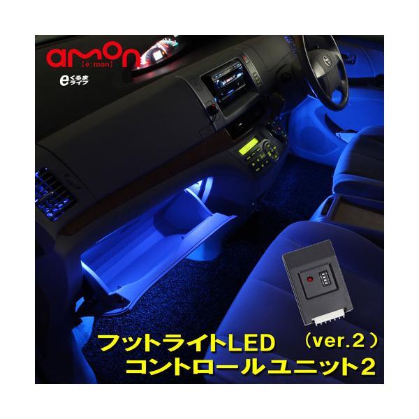 フットライトLEDコントロールユニット2(ver.2)|エーモン/LED/e-くるまライフ