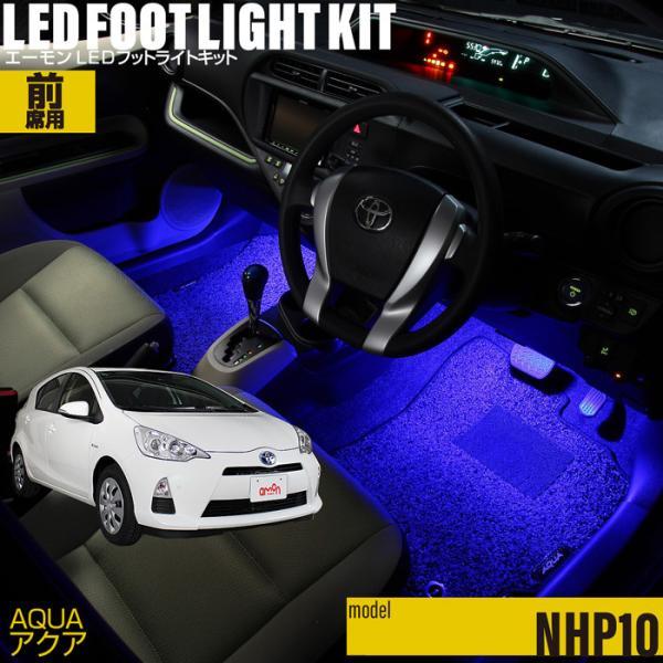 LED フットランプ / フットライト キット  | アクア(NHP10)専用 | エーモン/e-くるまライフ|e-kurumalife