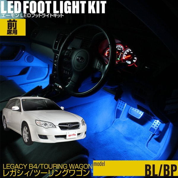 レガシィB4(BL系)・レガシィツーリングワゴン(BP系)専用LEDフットライトキット フットランプ エーモン e-くるまライフ