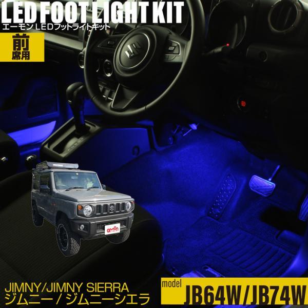 LED フットランプ / フットライト キット    ジムニー(JB64W)専用   e-くるまライフ.com/エーモン e-kurumalife