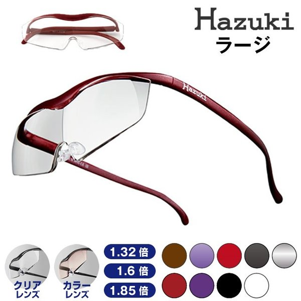 Hazuki ハズキルーペ ラージ (1.32倍 1.6倍 1.85倍 クリアレンズ/1.32倍 1.6倍 1.85倍 カラーレンズ)