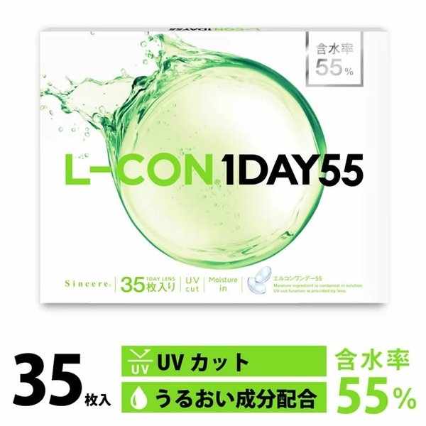 エルコンワンデー5535枚入+5枚6箱セット40枚に増量キャンペーンコンタクトレンズワンデーシンシアソフトコンタクト高含水