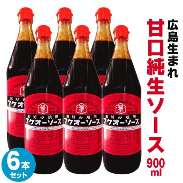 フクオーソース 900ml ×6本セット 福王ソース フクオウソース お好み焼きソース 焼きそばソース お好みソース 広島焼き お好み焼き たこ焼き 焼きそば ソース