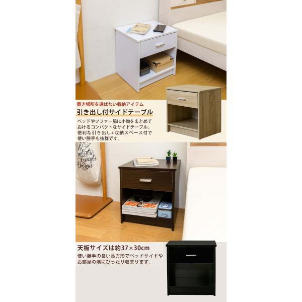 ベッドサイドテーブル おしゃれ 木製 アウトレット家具|e-living|02