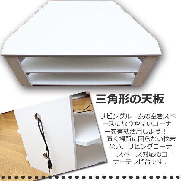 テレビ台 コーナー おしゃれ 北欧 80cm 安い 32型|e-living|03