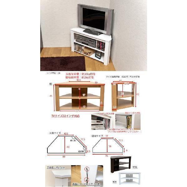 テレビ台 コーナー おしゃれ 北欧 80cm 安い 32型|e-living|05