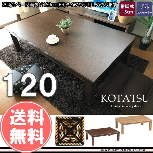 こたつ 長方形 120 本体 おしゃれ テーブル|e-living