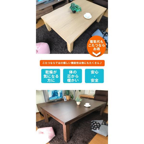 こたつ 長方形 120 本体 おしゃれ テーブル|e-living|04