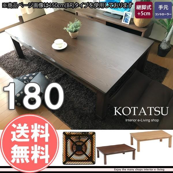 こたつ テーブル コタツ  180cm 長方形 おしゃれ|e-living
