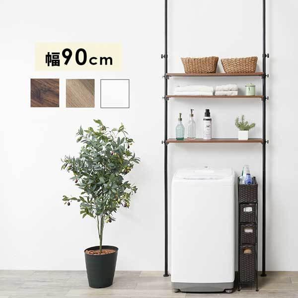 洗濯機ラック 突っ張り式 ラック 棚 おしゃれ 幅90cm e-living