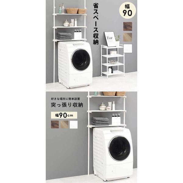 洗濯機ラック 突っ張り式 ラック 棚 おしゃれ 幅90cm e-living 02