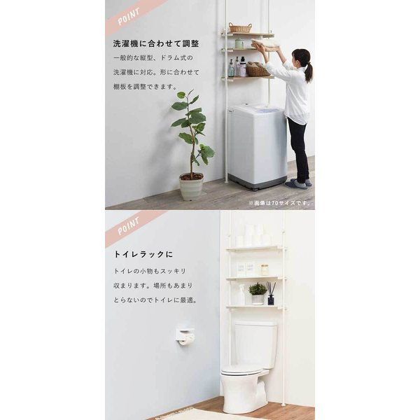 洗濯機ラック 突っ張り式 ラック 棚 おしゃれ 幅90cm e-living 05